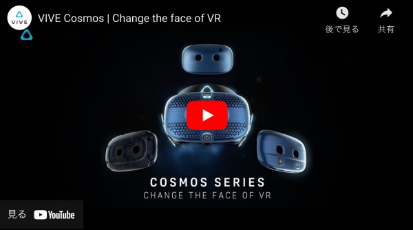 VIVE Cosmosで出来ること