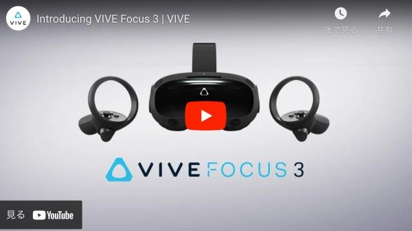 VIVE Focus3とは?