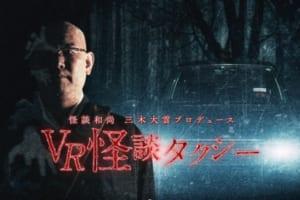 怪談和尚・三木大雲がプロデュースの「VR怪談タクシー」走行開始