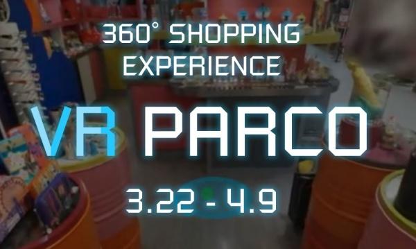 パルコがVR PARCOを期間限定オープン