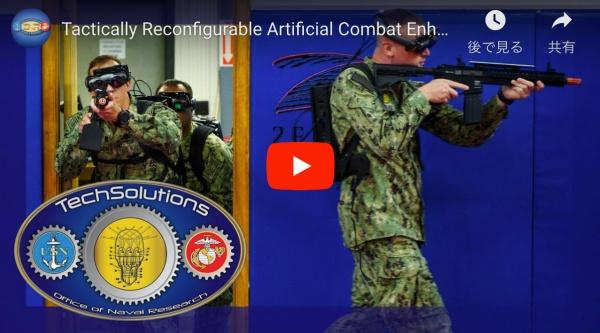 米軍のVR/ARの活用例動画
