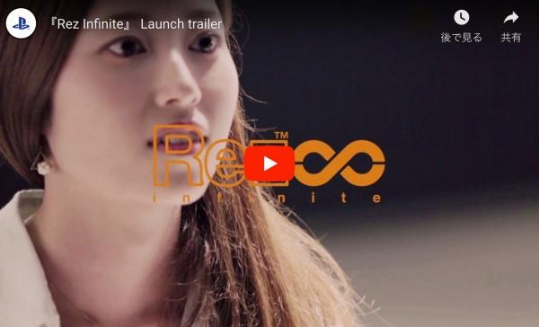 Rez Infiniteの動画