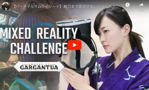 SWORDS of GARGANTUAの動画