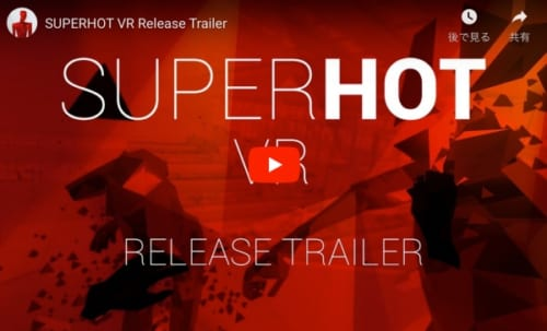 Super Hot VRの動画