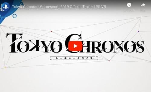 東京クロノスの動画