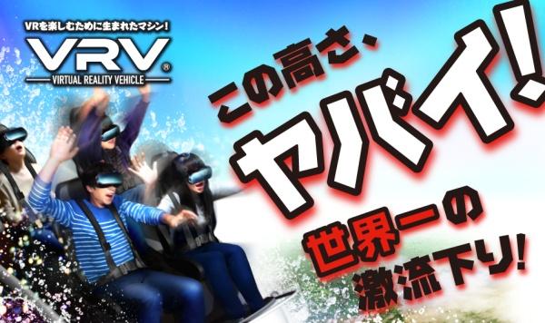 VRV -Virtual Reality Vehicle
