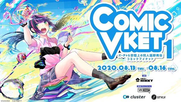 VRニュースイッキ見_VR空間でコミック・音楽に特化した大規模イベントを8月に開催!出展受付もスタート!