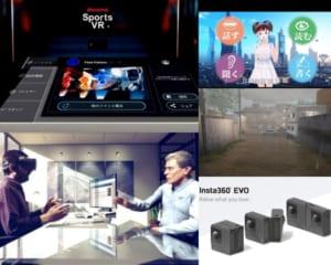VRニュースイッキ見!【後編】「180度3D撮影とスマホ視聴も可能な「Insta360 EVO」登場!」など注目記事を振り返り!!