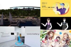 VRニュースイッキ見!【後編】「VR空間の仮想都市が誕生!『SERENITY KINGDOM』」など注目記事を振り返り!!
