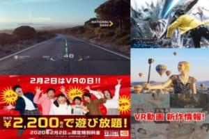 VRニュースイッキ見!【前編】「WayRayが自動車向けフルカラーARディスプレイを公開!」など注目記事を振り返り!!