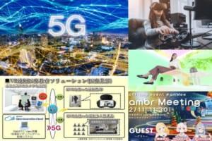 VRニュースイッキ見!【後編】「5GでVRがより快適に!?5GがもたらすVRへの恩恵とは?」など注目記事を振り返り!!