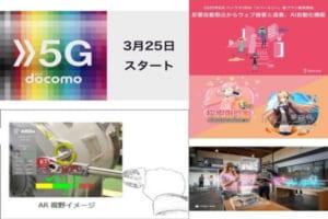 VRニュースイッキ見!【前編】「NTTドコモが5Gサービスの提供を3月25日より開始」など注目記事を振り返り!!