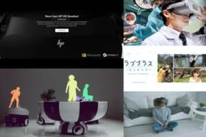 VRニュースイッキ見!【前編】「HPが次世代VRヘッドセットReverb G2を発表!」など注目記事を振り返り!!
