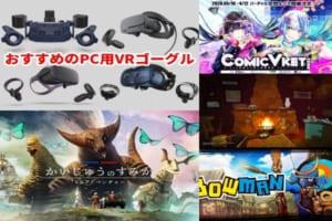 VRニュースイッキ見!【後編】「【2020最新】PC用VRゴーグルおすすめランキング!」など注目記事を振り返り!!