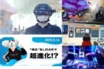 VRニュースイッキ見_5月23日_前編