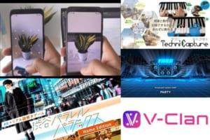 VRニュースイッキ見!【後編】「現実世界の物体をARコピペするアプリが登場」など注目記事を振り返り!!