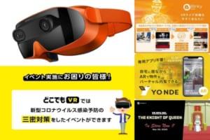 VRニュースイッキ見!【前編】「コントローラー不要!XRSPACEが最新VRヘッドセット『Mova』を発表」など注目記事を振り返り!!