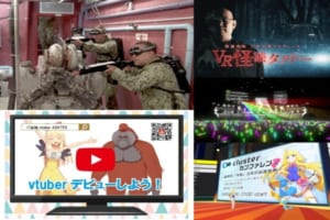 VRニュースイッキ見_8月17日_前編アイキャッチ画像