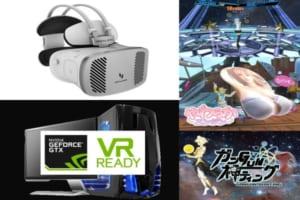 VRニュースイッキ見!【前編】「4K一体型VRゴーグル『IDEALENS K4』販売開始」など注目記事を振り返り!!