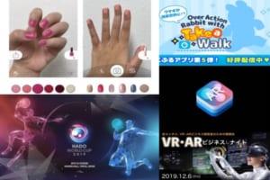 VRニュースイッキ見!【前編】「日本初のネイルカラーシミュレーションアプリが登場!」など注目記事を振り返り!!