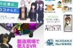 VRニュースイッキ見_5月19日_アイキャッチ画像