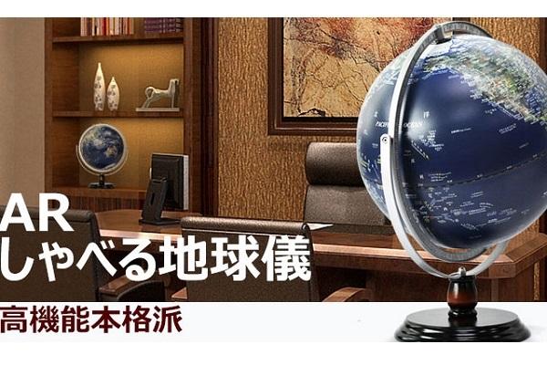 VRニュースイッキ見_ARで地球を学ぶ11コンテンツが楽しめる「ARしゃべる地球儀」新発売!