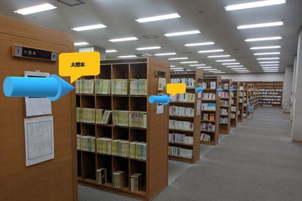 VRニュースイッキ見_名古屋で図書館ナビゲーションシステムの実証実験