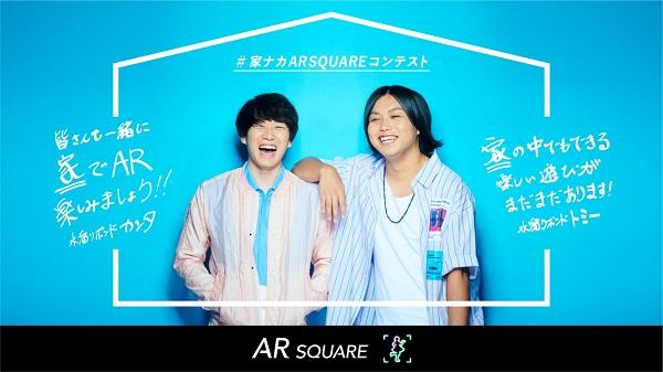 VRニュースイッキ見_ARアプリ「AR SQUARE」を活用!家ナカを楽しむTwitterコンテスト開催!