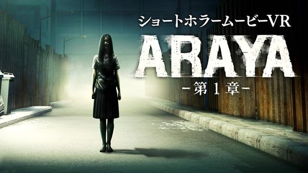 VRニュースイッキ見_VRショートホラームービー「ARAYA -第1章-」が配信開始
