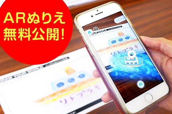VRニュースイッキ見_リトルプラネットで人気の「ARぬりえ」が自宅で遊べる!「ARぬりえ」全27種を無料公開
