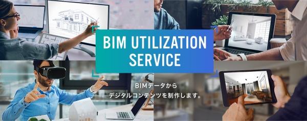 VRニュースイッキ見_BIMデータを活用しAR・VRコンテンツ制作を行うサービスが誕生