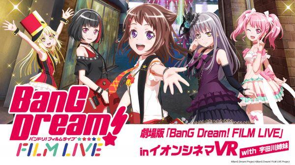 VRニュースイッキ見_劇場版「BanG Dream! FILM LIVE」 in イオンシネマVRが開催