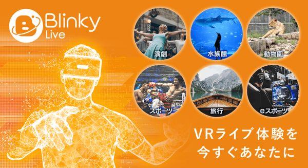 VRニュースイッキ見_VR生ライブ配信アプリ「BlinkyLive」が登場!第1弾は6月7日に配信
