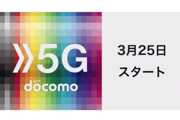 VRニュースイッキ見_NTTドコモが5Gサービスの提供を3月25日より開始 8KVRライブも
