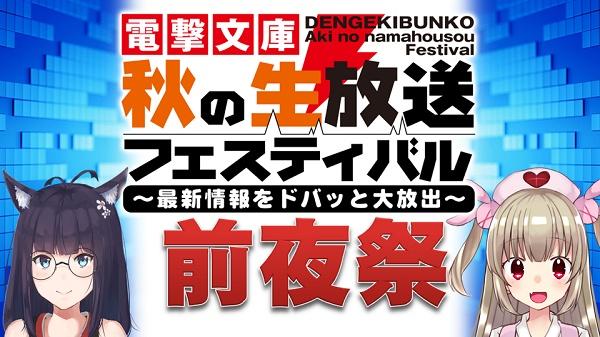 VRニュースイッキ見_「電撃文庫 秋の祭典VR」の情報が「電撃文庫 秋の生放送フェスティバル 前夜祭」で初出し公開