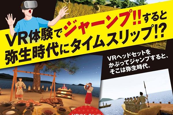 VRニュースイッキ見_VRで銅鐸の時代にGO!淡路島で発見された「松帆銅鐸」の時代をVRで体験