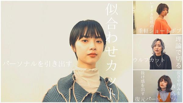 VRニュースイッキ見_レッスンは視聴から体験へ!VRを活用した美容師向け教育サービス「hairVR」正式リリース