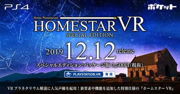 VRニュースイッキ見_「ホームスターVR SPECIAL EDITION」PSVRで12/12に発売