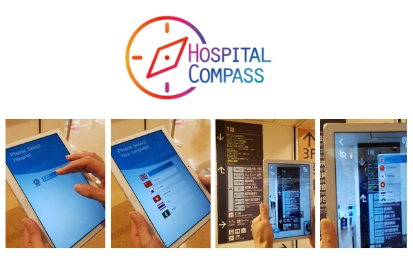 VRニュースイッキ見_「Hospital Compass」の実証実験開始