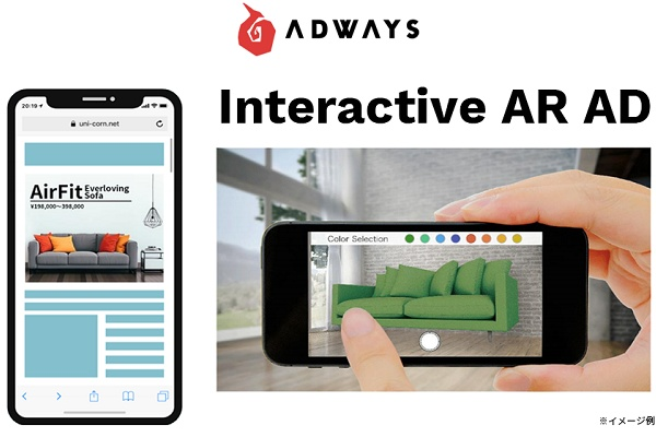 VRニュースイッキ見_アドウェイズ×MawariがWeb ARを活用した体験型広告の提供開始