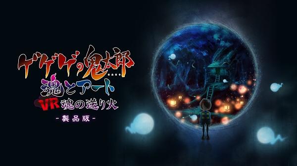 VRニュースイッキ見_VRアプリ「ゲゲゲの鬼太郎 魂とアート VR 魂の送り火」が国際映画祭BIFFF2020に選出