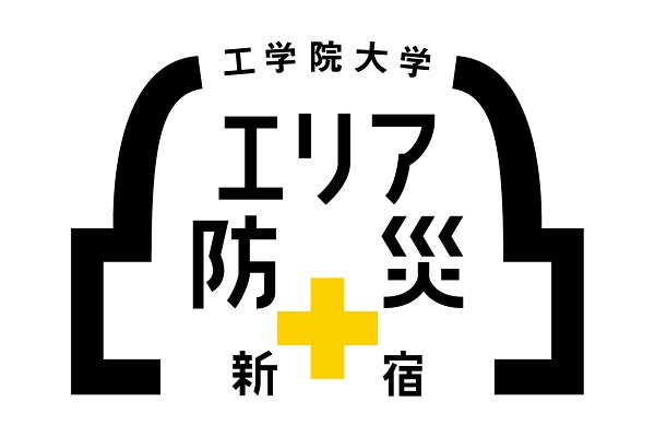 VRニュースイッキ見_工学院大が震災対応の『自衛消防訓練用VR』などを「震災対策技術展」横浜に出展