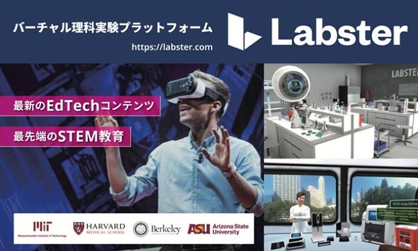 VRニュースイッキ見_バーチャル理科実験プラットフォーム「Labster」クラーク記念国際高校で初導入