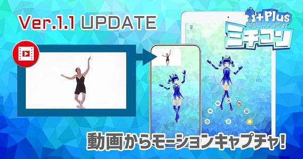 VRニュースイッキ見_全身モーキャプアプリ「ミチコンPlus」アップデート