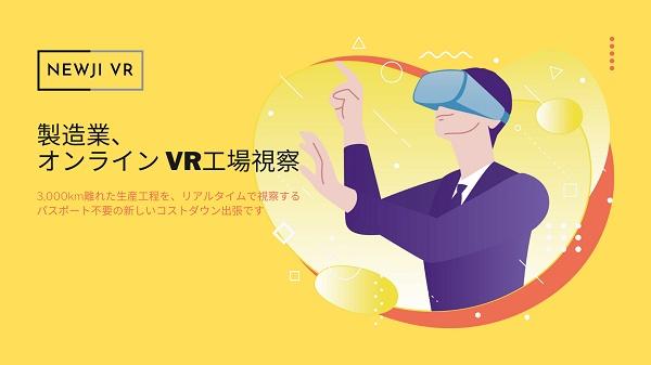 VRニュースイッキ見_会えない状況を会える環境に!製造業オンラインVR工場視察「NEWJI VR」受付開始