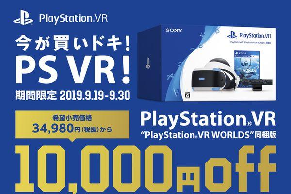 VRニュースイッキ見_「今が買いドキ!PS VR!キャンペーン」実施へ
