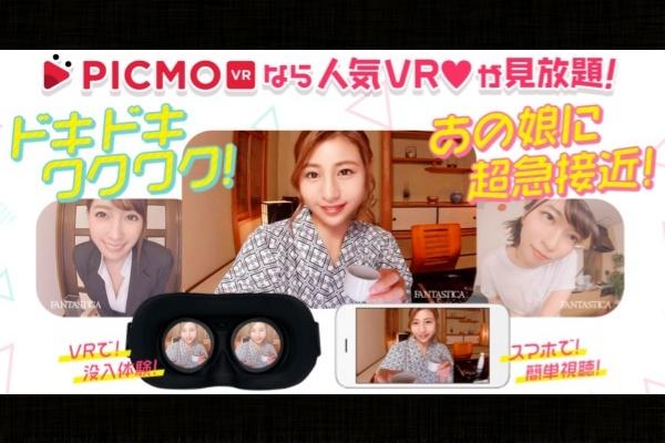 VRニュースイッキ見_「Picmo VR」が作品を個別購入できる「プレミアムサービス」を開始