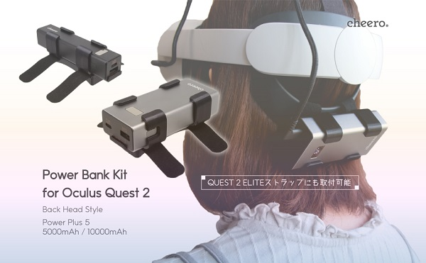 VRニュースイッキ見_バッテリーを気にせずVRが楽しめる!「Oculus Quest 2用バッテリーキット」登場