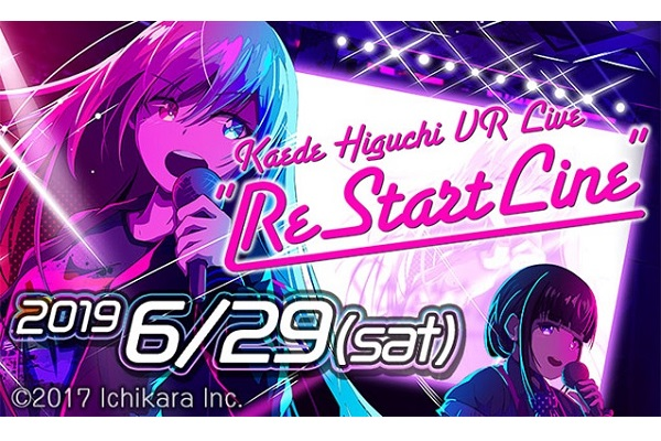 VRニュースイッキ見にじさんじVtuberのVRライブ「ReStart Line」チケット発売開始