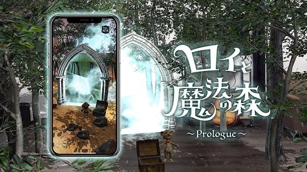 VRニュースイッキ見_フルARアドベンチャーゲーム「ロイと魔法の森」プロローグ編の配信開始
